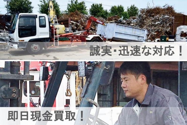 埼玉県鉄買取・銅買取・バッテリー買取